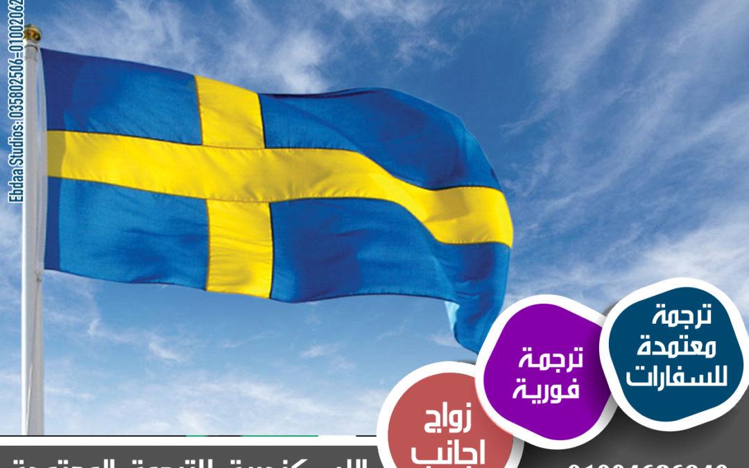 الدراسة في السويد