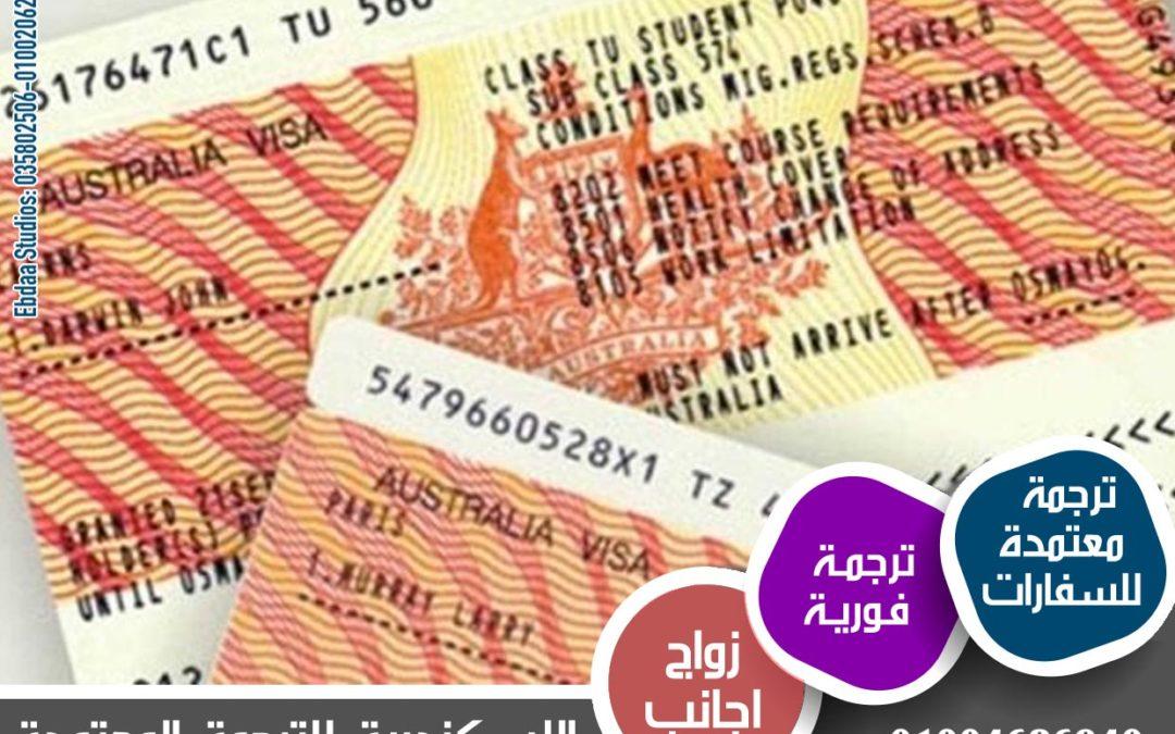 الوثائق المطلوبة للحصول على  فيزا سياحية إلى أستراليا | مراكز الترجمة المعتمدة في القاهرة