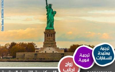 تأشيرة دخول الولايات المتحدة الأمريكية