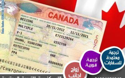 الوثائق المطلوبة في ملف طلب استخراج فيزا كندا سياحة