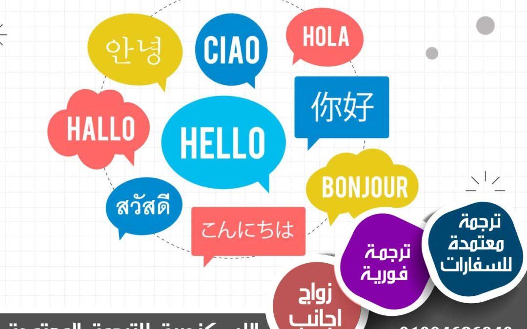 أسباب استخدام شركة ترجمة مهنية