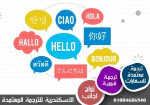 مراكز الترجمة المعتمدة في القاهرة - مكاتب ترجمة معتمدة