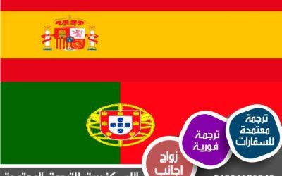 ما مدى تشابه البرتغالية والإسبانية؟