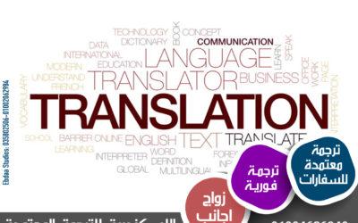 مزايا الترجمة