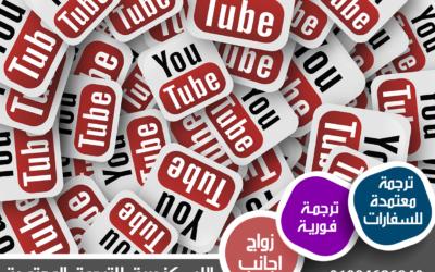 لماذا تحتاج الترجمة في إعلانات الفيديو الخاصة بك؟