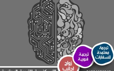 حدود الترجمة الآلية – مكاتب ترجمة معتمدة