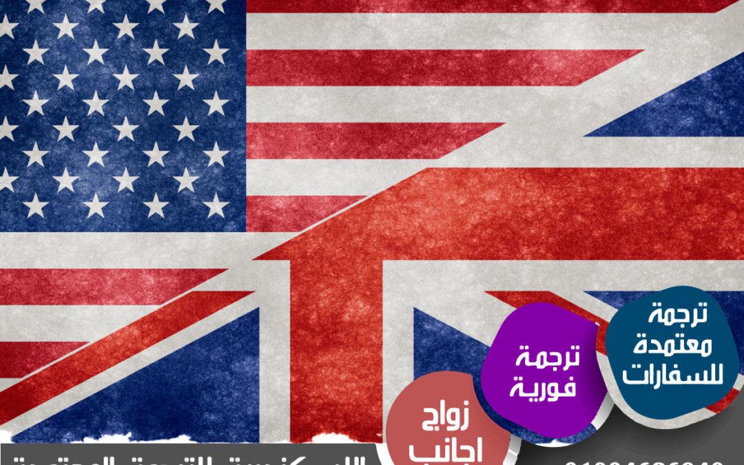 اللغة الإنجليزية الأمريكية والإنجليزية البريطانية: أيهما يهيمن على العالم؟