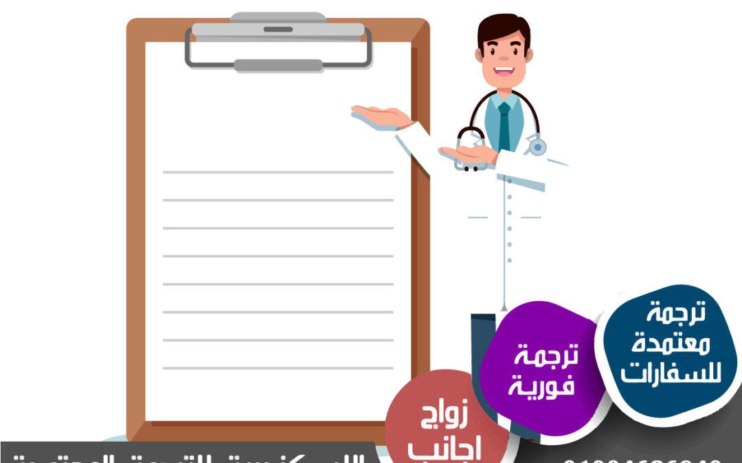 التحدي المتمثل في ترجمة الملاحظات الطبية