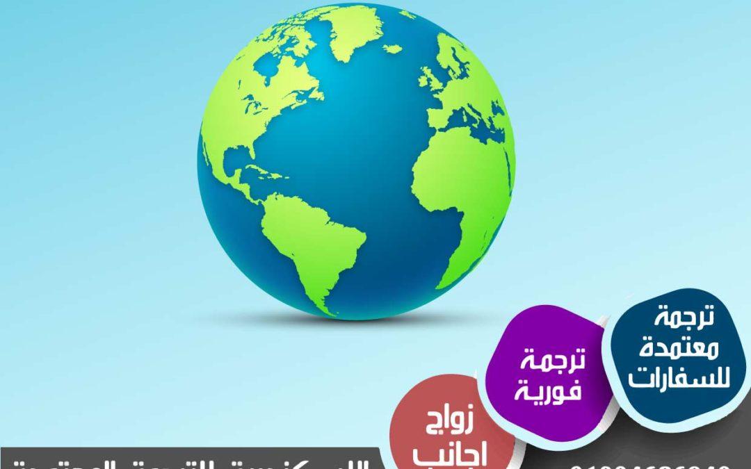 داخل عالم الترجمة