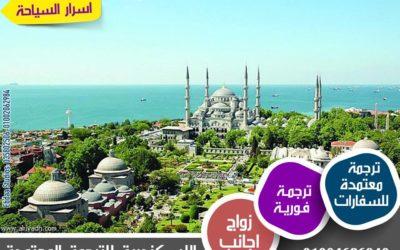 السياحة لتركيا