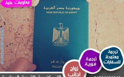 الاوراق المطلوبة لاستخراج جواز سفر مصري