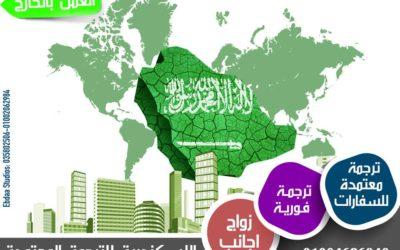 المستندات المطلوبه من القنصلية السعودية لمنح تأشيرة العمل