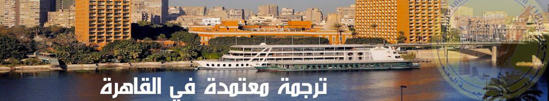 مراكز الترجمة المعتمدة في القاهرة