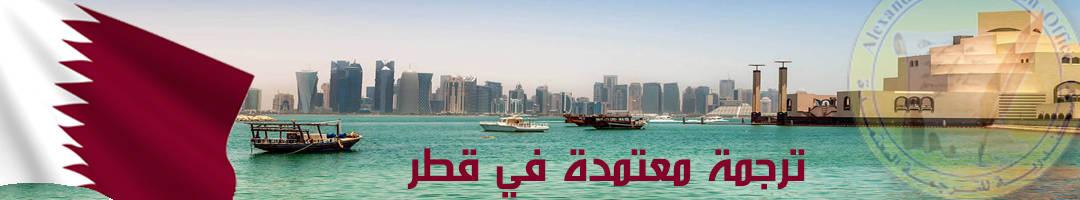 ترجمة معتمدة في قطر